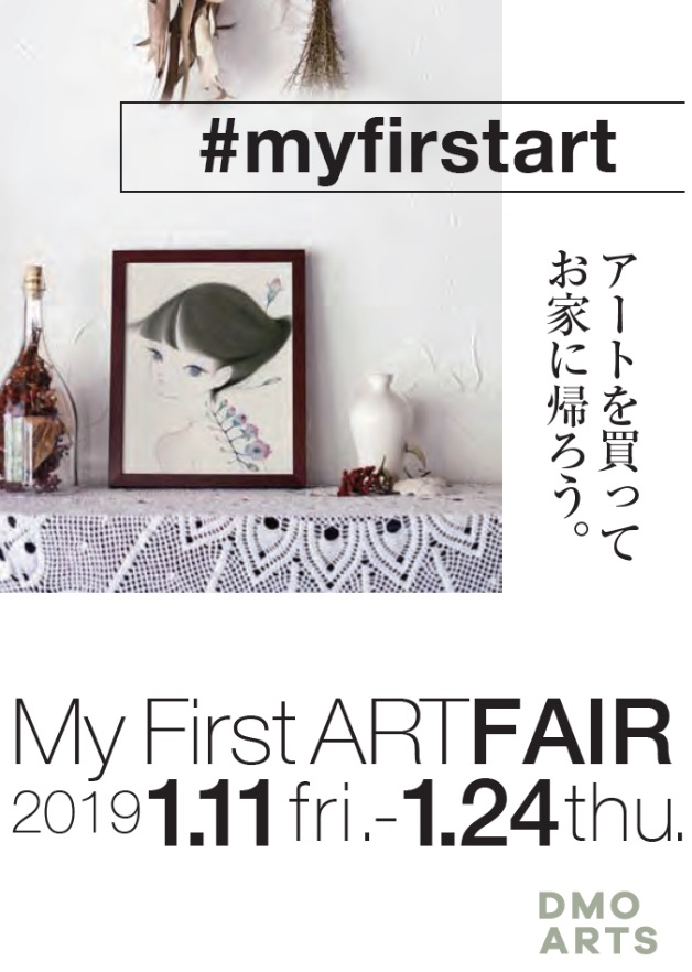 My First Art Fair